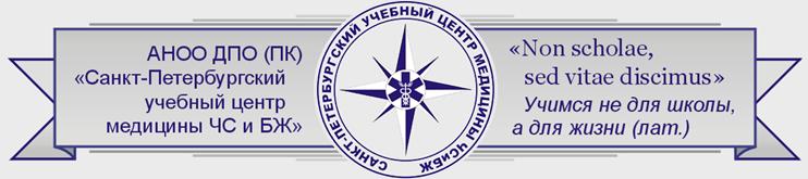УЦ МЧС АНОО ДПО (ПК) Учебный центр медицины ЧС и БЖ