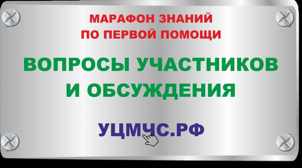 Если у вас возникли вопросы или вы хотите обсудить данный ответ вы можете написать в обсуждениях в нашей группе в ВКонтакте по этой ссылке.