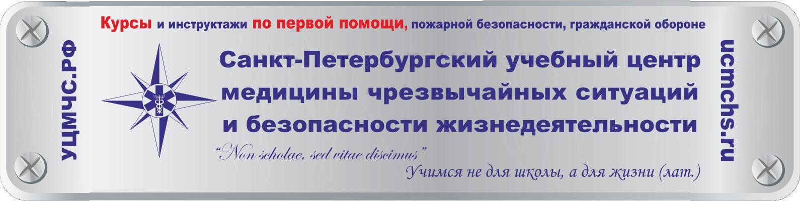 УЦМЧС.РФ