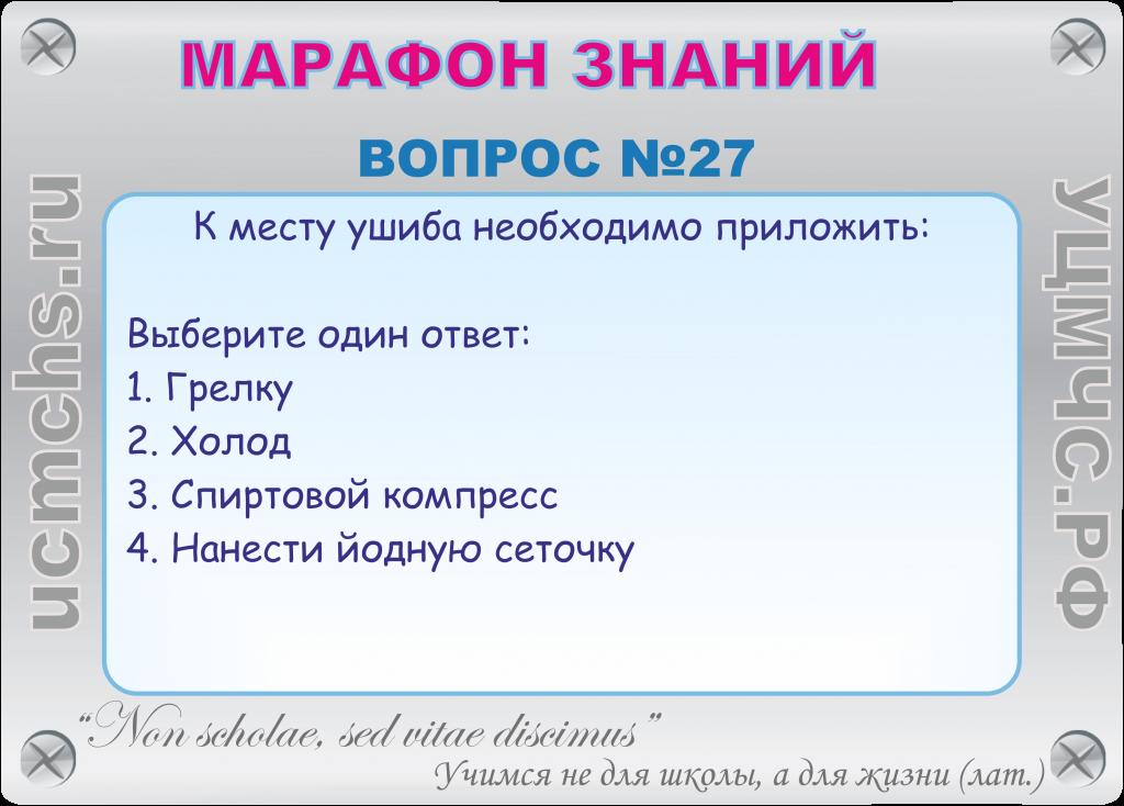 К месту ушиба необходимо приложить: Выберите один ответ: 1. Грелку 2. Холод 3. Спиртовой компресс 4. Нанести йодную сеточку