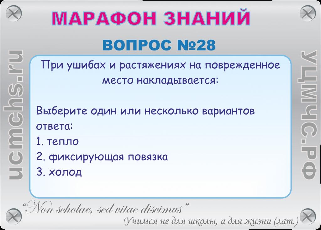 При ушибах и растяжениях на поврежденное место накладывается: Выберите один или несколько вариантов ответа: 1. тепло 2. фиксирующая повязка 3. холод
