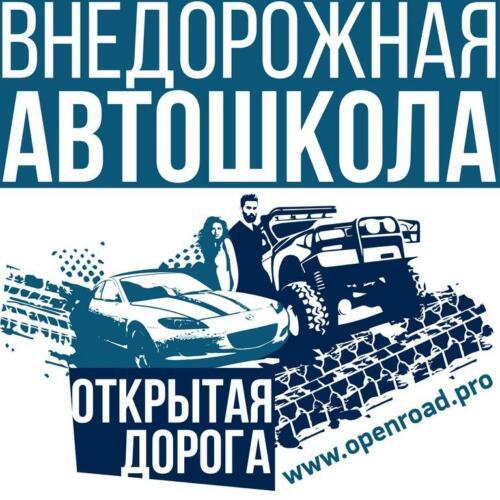 2021 Логотип Открытая дорога